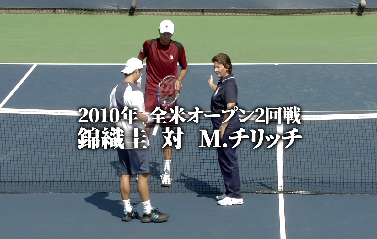 THE TENNIS DAILY 名勝負選 2010全米2回戦錦織vsチリッチ